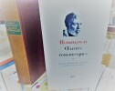 Oeuvres romanesques (2 volumes). HEMINGWAY Ernest