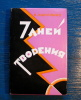 Les 7 jours de la création. Vladimir Maximov Владимир Максимов