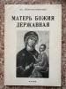 Матерь Божия Державная . Novgorod-Severski Ivan Иван Новгород-Северский