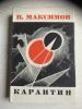 La quarantaine Карантин. Maximov Vladimir В. Максимов